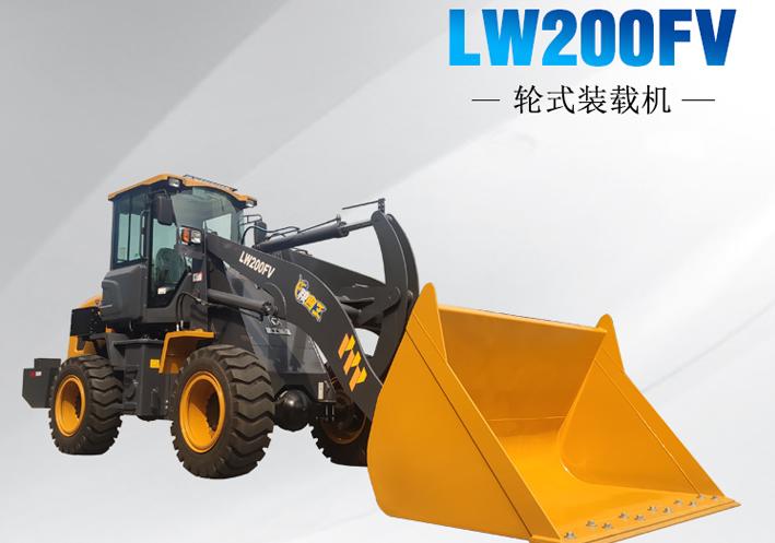 徐工小型装载机 LW200FV