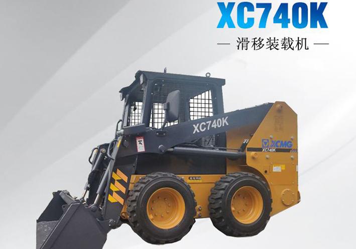 徐工XC740K滑移装载机