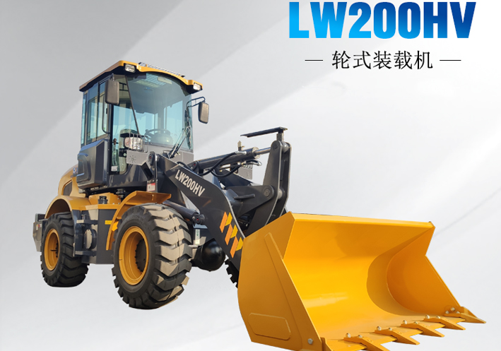 徐工小型装载机 LW200HV