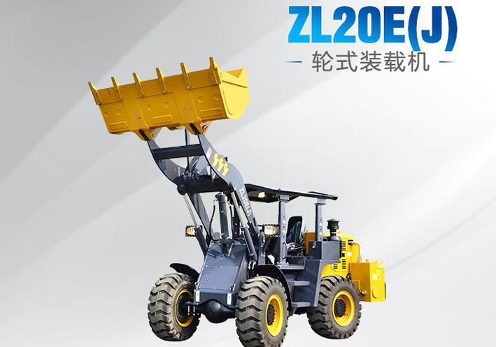 徐工小型装载机 ZL20E(J)